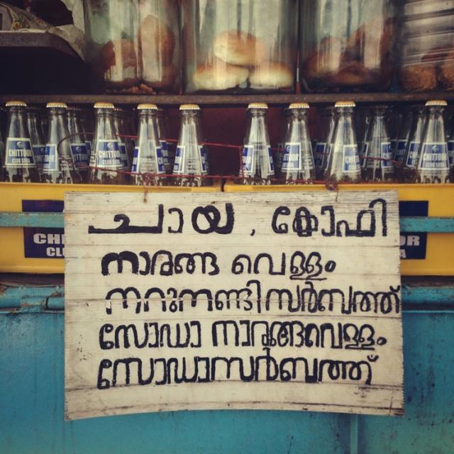 065 - tea coffee lime juice